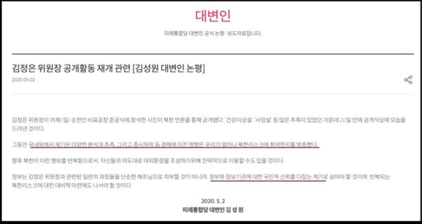 김정은 위원장이 공개적으로 활동하는 모습이 나오자 통합당은 오히려 정부를 질타하는 논평을 냈다.