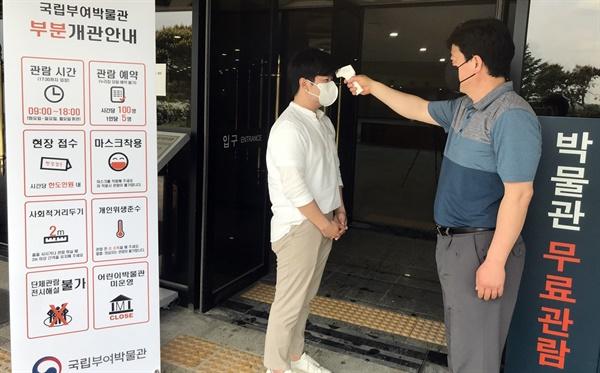 국립부여박물관 직원이 내방객의 체온검사를 하고 있다.