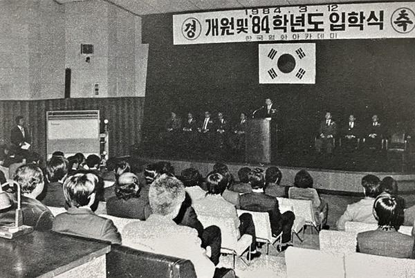 1984년 개원한 한국영화아카데미