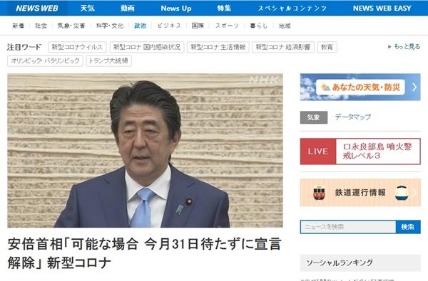 아베 신조 일본 총리의 코로나19 긴급사태 연장 기자회견을 보도하는 NHK 뉴스 갈무리.