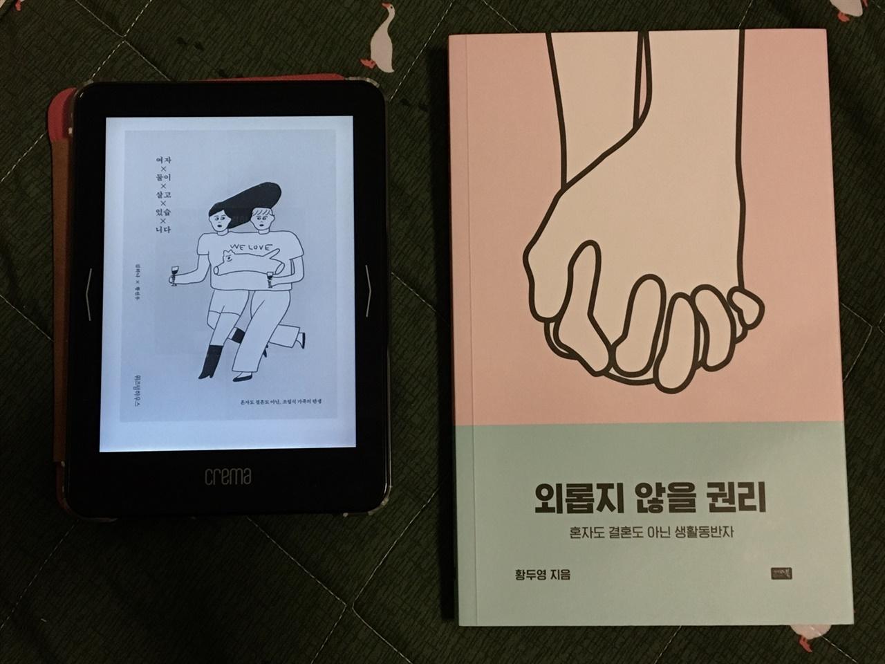 혼인관계가 아닌 가족을 꿈꾸는 사람들에게 추천하고 싶은 책 두 권 김하나, 황선우 작가의 <여자 둘이 살고 있습니다>(2019), 황두영 작가의 <외롭지 않을 권리>(2020)