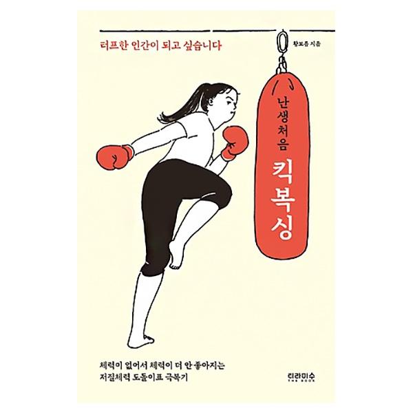 황보름 작가의 책 <난생처음 킥복싱> 표지 사진