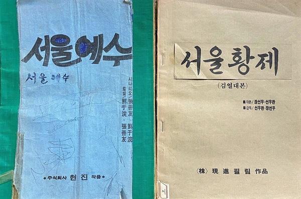 장선우의 데뷔작 <서울황제> 시니리오. 영화 제목이 검열로 인해 <서울예수>에서 <서울황제>로 바뀌었다.
