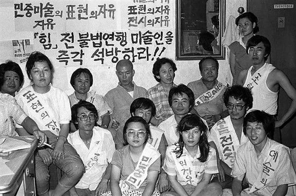 민중문화운동협회의 사무국장 시절 불법 연행 미술인 석방을 요구하며 농성을 벌이고 있는 유인택(오른쪽 아래. 예술의 전당 사장).  뒤편에 당시 재야운동가였던 고 김근태 의원의 모습도 보인다.