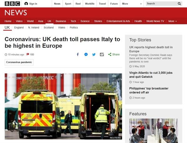영국의 코로나19 사망자 증가를 보도하는 BBC 뉴스 갈무리.