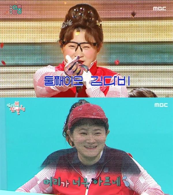 지난 2일 둘째이모 김다비(김신영)은 '쇼 음악중심', '전지적 참견시점' 등에 연이어 출연해 관심을 모았다.