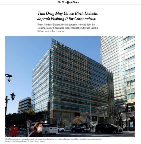 아베 신조 일본 총리가 기형아 출산 부작용에도 불구하고 '아비간'을 코로나19 치료제로 홍보한다고 비판하는 <뉴욕타임스> 갈무리.