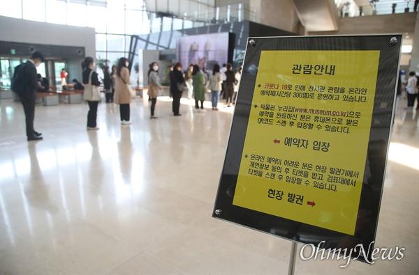 신종 코로나바이러스 감염증(코로나19) 방역체계가 생활 속 거리두기로 전환된 첫날인 6일 오전 서울 용산구 국립중앙박물관을 찾은 관람객들이 방역 지침을 지키며 줄을 서서 입장하고 있다.