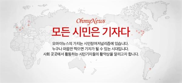 '모든 시민은 기자다'는 오마이뉴스의 모토다