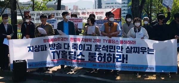 기자회견 벙송독립시민행동이 6일 오전 경기 과천 정부청사  방통위 앞에서 기자회견을 했다.