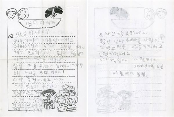 초등학생이 된 아들이 어버이날에 쓴 또 다른 다짐 편지