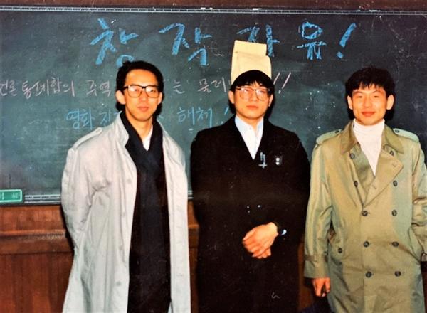 1990년 아카데미 6기 졸업식에서 시나리오 검열 항의의 뜻으로 상주복장을 하고 참석했던 장기철(가운데), 왼쪽 한명구 배우, 오른쪽은 홍원기 배우