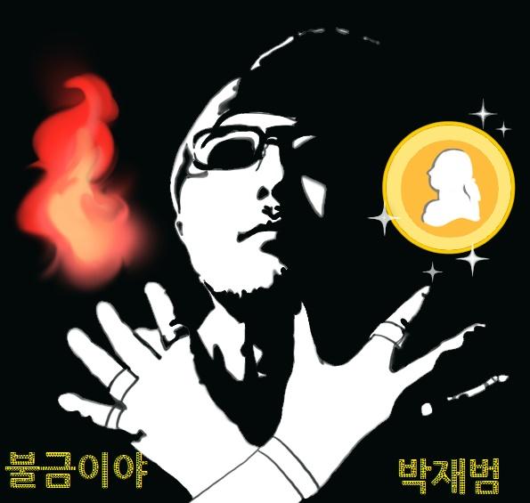 지역 가수 박재범 '불금이야' 앨범재킷.(사진=박재범 씨)