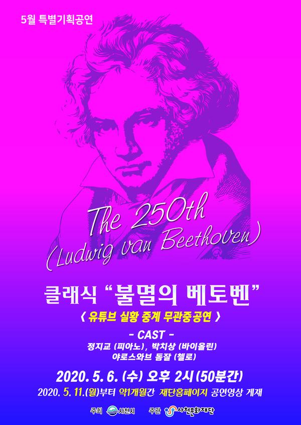 사천문화재단 5월 기획공연 클래식 '불멸의 베토벤' 포스터.(사진=사천시)