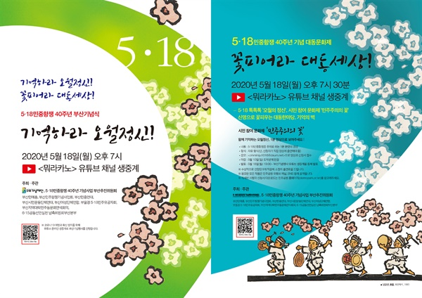 5.18광주민중항쟁 40주년 관련 부산지역 기념행사 포스터