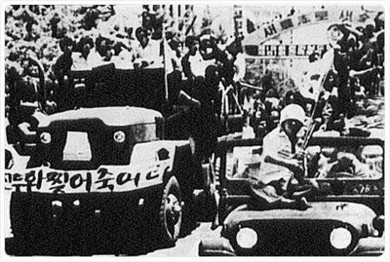 광주민화운동 당시 시민군의 항쟁 모습(1980. 5.)