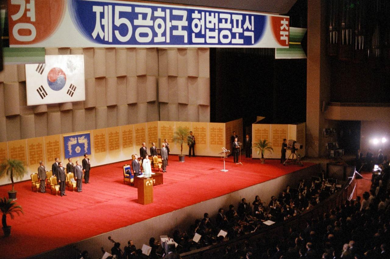 제5공화국 헌법공포식(1980. 10. 22.)