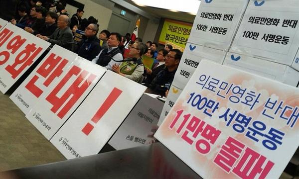 2014년 박근혜 정부 시기 '의료민영화·영리화저지와 의료공공성강화를 위한 범국민운동본부'는 의료민영화 정책 반대 100만인 서명운동을 전개한 바 있다