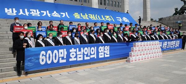 지난 4월 27일 국회 본청 앞 계단에서 방사광가속기 호남권 유치위원회 관계자들이 다목적 방사광가속기 호남권(나주)유치 '230만명 서명 돌파' 대국민 보고대회를 하고 있는 모습.