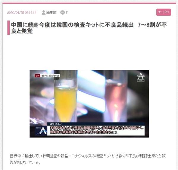 △ 채널A를 출처로 가짜뉴스를 만든 일본의 고고통신(4/25)