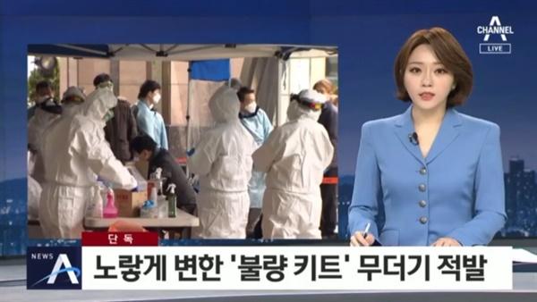 △ 한국산 코로나19 진단키트를 '불량 키트'로 왜곡 보도한 채널A(4/24)
