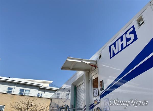 영국 런던의 한 종합병원. 병원 외부 주차장에 세워져 있는 이동식 진료 건물에는 NHS(국가의료서비스) 마크가 선명하게 적혀 있다.