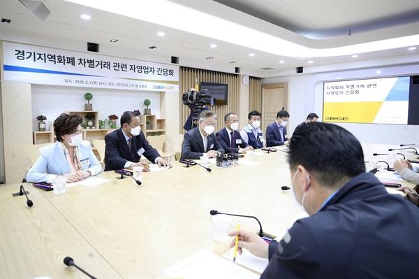 7일 경기도청 상황실에서 열린 '경기지역화폐 차별거래 관련 자영업자 간담회' 장면