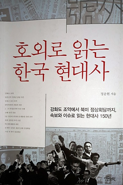 정운현 저 <호외로 읽는 한국 현대사>의 표지