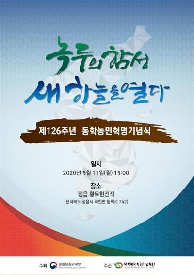 동학농민혁명 126주년 행사 포스터