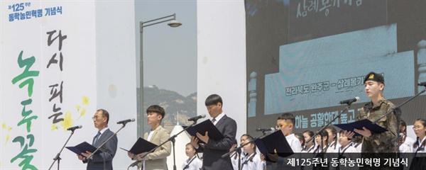2019년에 열린 동학농민혁명 125주년 기념식 장면