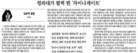 △ 청와대가 허위정보에 빠르게 반응한 건 '이례적'이라며 '국운을 건 실태 파악'을 요구해야 한다고 주장하는 김순덕 동아일보 대기자