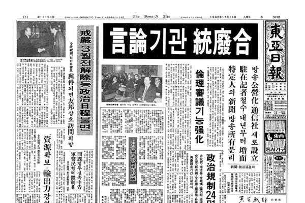 """1980년 11월 15일 자 <동아일보> 기사 """"언론기관 통폐합"""""""