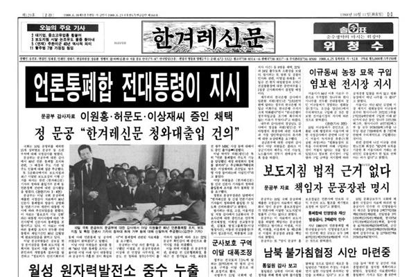 """1988년 10월 11일 자 <한겨레신문> 기사 """"언론통폐합 전대통령이 지시"""""""