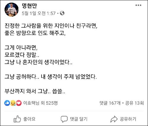 스파링 종료후 명현만은 자신의 SNS에 의미심장한 글을 남기기도 했다.