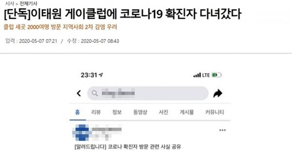 지난 7일 국민일보가 용인 66번 확진자 동선 관련 보도 캡쳐