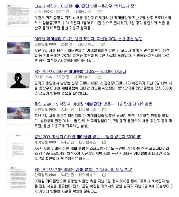 용인 66번 확진자 동선 관련 보도시 '게이클럽'을 사용한 모습들. 포털사이트 네이버 캡쳐.