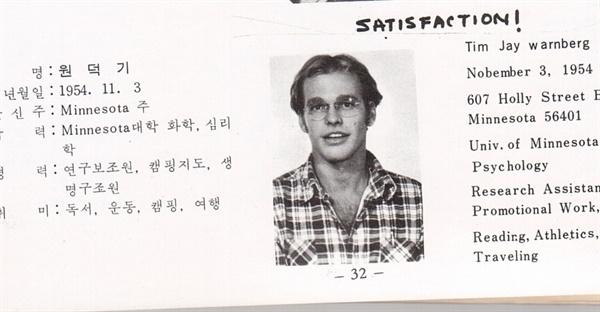 평화봉사단 자료집에 담겨 있는 팀 원버그. 광주에서 근무하던 그는 1980년 5.18민주화운동 당시 광주에서의 참상을 생생히 목격했다.