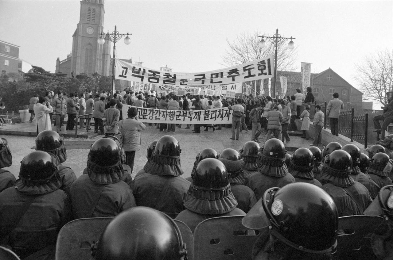 고 박종철 범국민추도회(1986. 2. 7.)