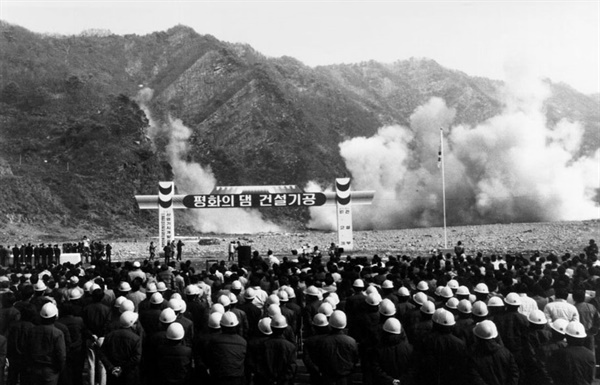 평화의 댐 기공식(1987. 12. 16.)