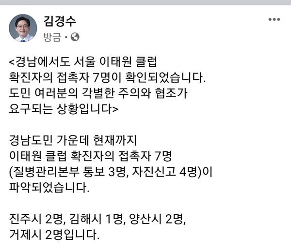 김경수 경남지사 페이스북.