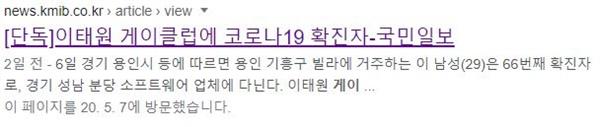 국민일보 기사 2020년 5월 7일에 발행한 국민일보의 혐오성 기사