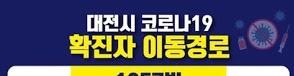 대전시 코로나19 확진자 이동경로  대전광역시에서 제작한 확진자 이동경로 안내지. 확진 번호와 동선은 숨겼다.