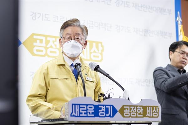 이재명 경기도지사는 10일 오후 경기도청 브리핑룸에서 코로나19 이태원 집단감염 관련 온라인 생중계 방식으로 긴급 기자회견을 했다.