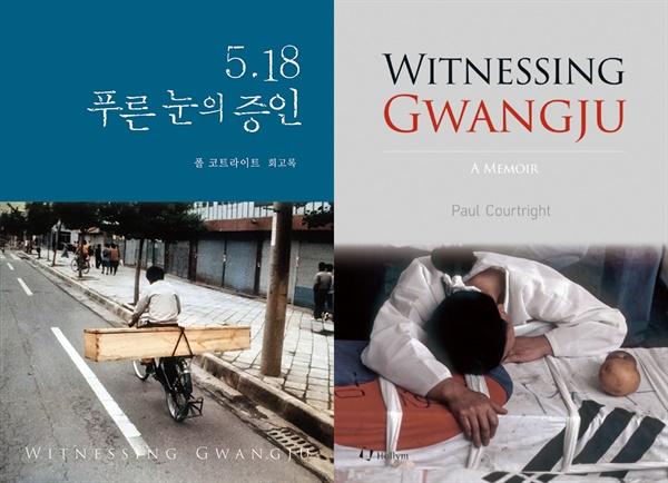 폴 코트라이트가 쓴 <5.18 푸른 눈의 증인> 국문판(왼쪽)과 영문판. 영문판 제목은 <Witnessing Gwangju>로, 두 책은 5.18 40주년을 맞아 동시 출간됐다.