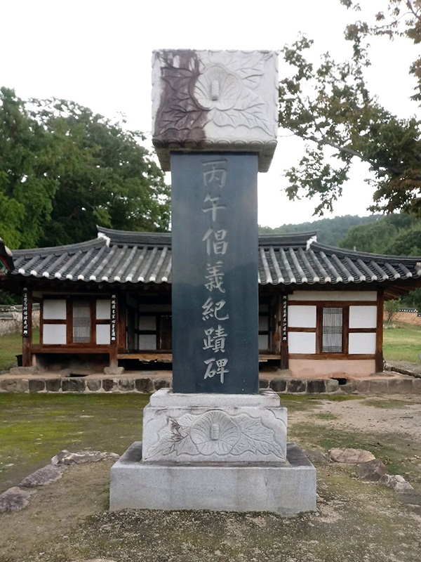 전북 정읍시 칠보면 무성리 원촌마을 무성서원에 세워져 있는 최익현의 창의 기념비