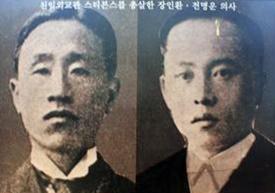 대구 조양회관에 전시되어 있는 장인환, 전명운 지사의 사진이다. 두 지사는 1908년 3월 22일 대한제국 외교 고문인 친일 미국인 스티븐스를 저격하여 처단했다.