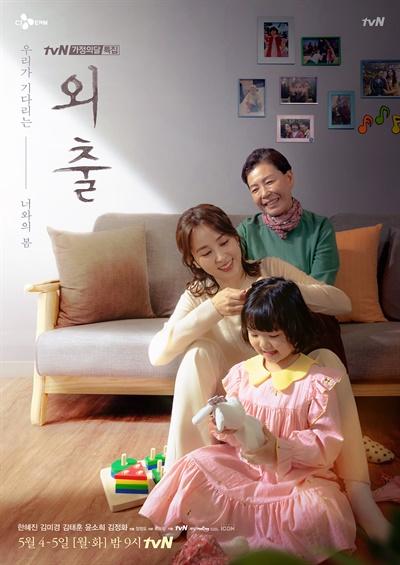 tvN 가정의 달 특집 드라마 <외출>