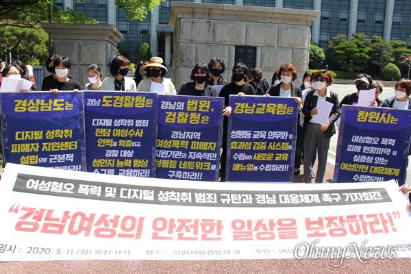 """여성안전권리보장을 요구하는 경남시민행동은 5월 11일 창원지방검찰청 앞에서 기자회견을 열어 """"여성이라는 이유만으로, 목숨을 잃거나 폭력의 피해를 걱정하지 않는 안전한 사회를 요구한다""""고 했다."""