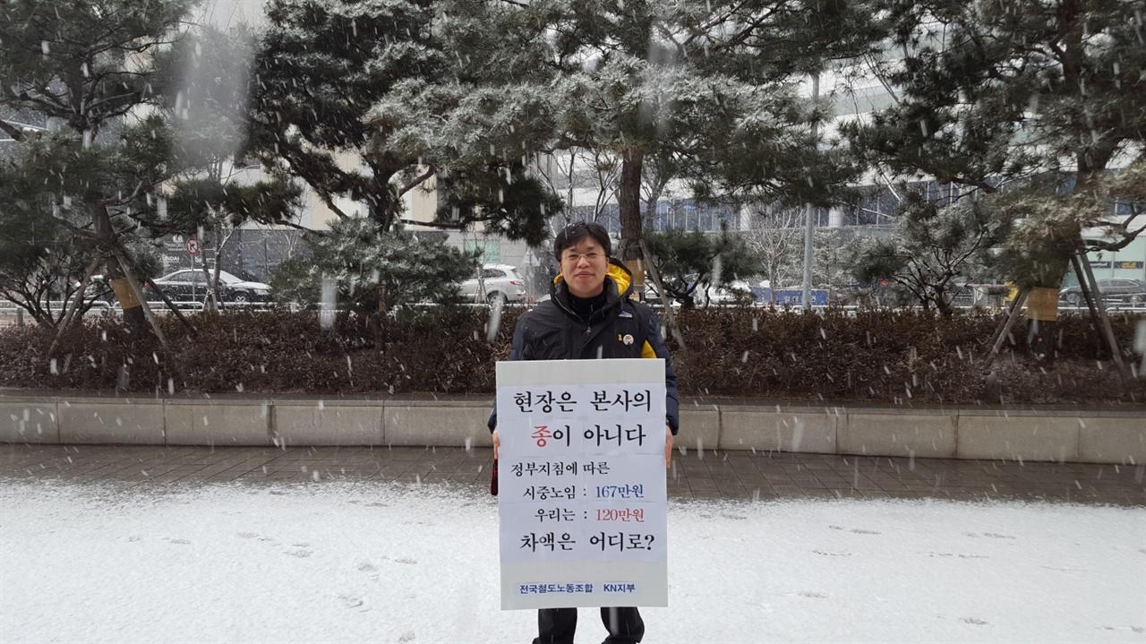 전국철도노동조합 코레일네트웍스지부장 서재유 2016년 1월 한국철도공사의 '자회사'인 코레일네트웍스의 노동착취에 맞서 본사 앞에서 처음으로 1인 시위를 하는 서재유씨. 코레일 네트웍스를 비롯한 한국철도공사(코레일)의 다섯 개 자회사에 속한 노동자들이 하는 일은 모두 코레일의 감독과 간섭을 받는 일들이다. 코레일은 이들 노동자들을 관리하고 지휘하지만, 책임은 지지 않는다.