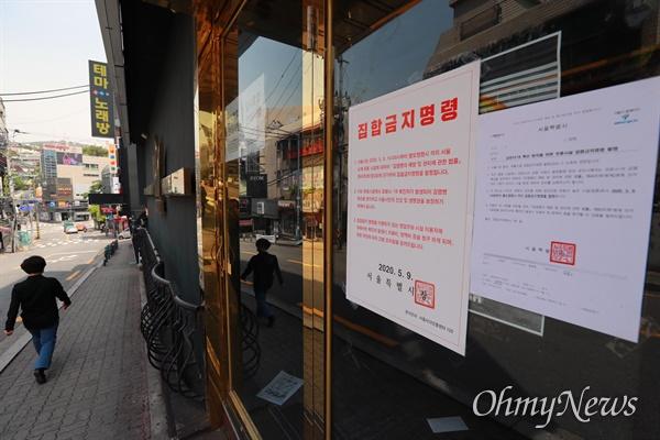 11일 오전 코로나19 집단 감염이 발생해 클럽과 식당 등이 문을 닫은 서울 용산구 이태원 거리. 한 클럽 입구에 서울시의 '집합금지 명령' 안내문이 붙어 있다.